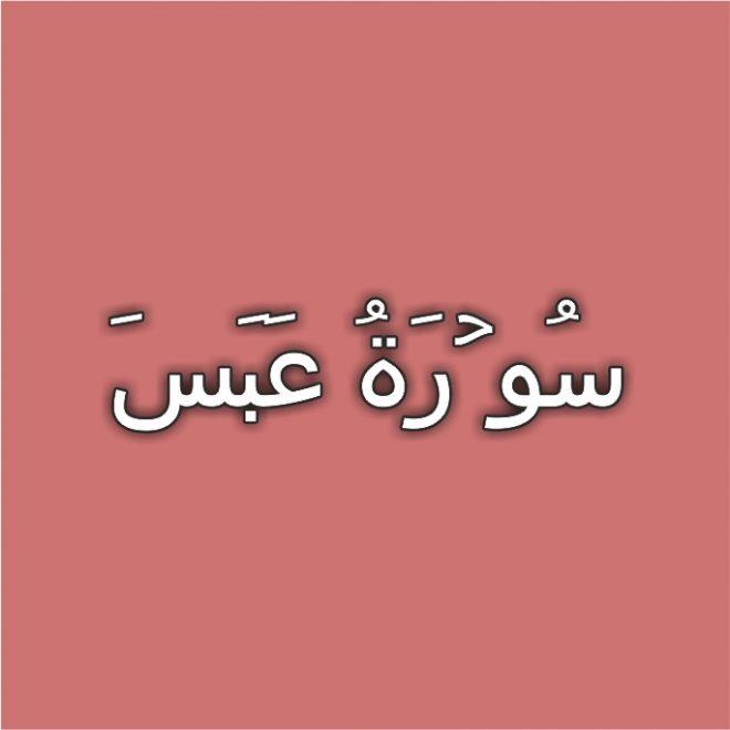 80-Surah Abasa with Urdu Translation