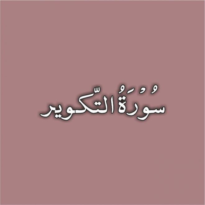 81-Surah Al Takwer with Urdu Translation