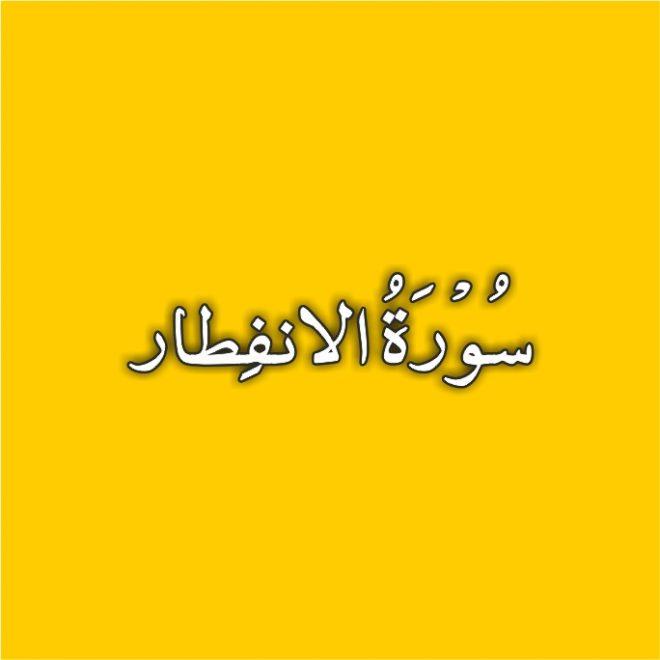 82-Surah Al Infitar with Urdu Translation