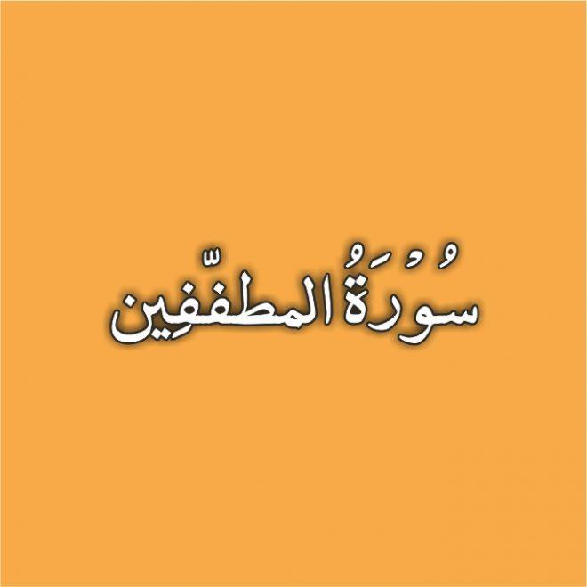 83-Surah Al Mutaffifīn with Urdu Translation