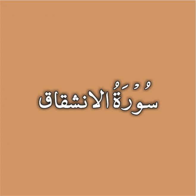 84-Surah Al Inshiqaq with Urdu Translation