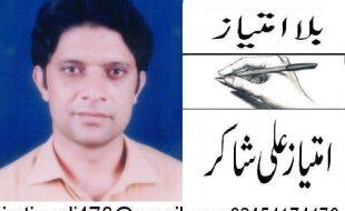 فرض شناس پولیس آفیسرشریف سندھو