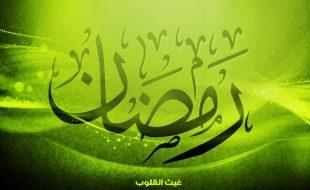 احکام مسائل رمضان المبارک