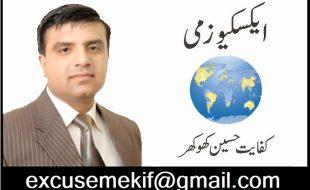 پاکستانی ہونا جرم ہے؟
