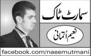 پاکستان پوسٹ