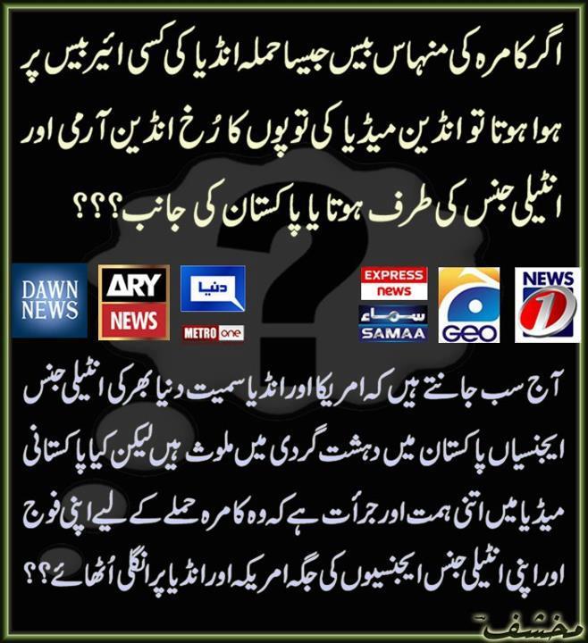 Pakistani Media! A Mafia