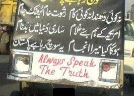 پاکستانی قوم سوئی ہوئی ہے؟