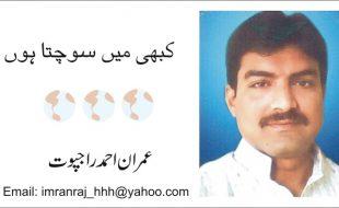 کراچی میں نئی حلقہ بندیاں کس لئے