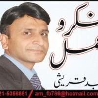 Amjad Qureshi