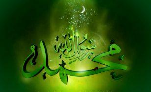 Muhammad (SAW) Wallpaper