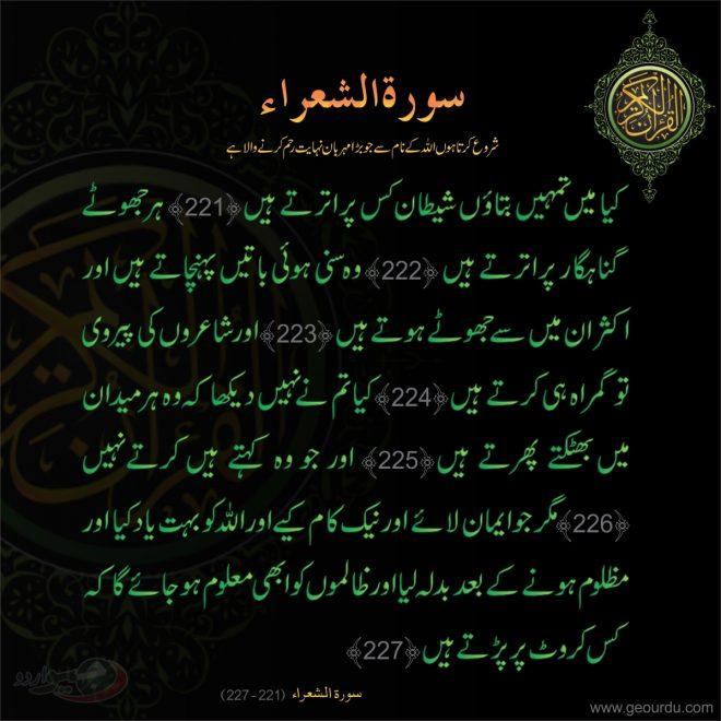 Surat Ash-Shuara — سورة الشعراء (221 – 227)