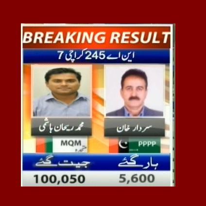 این اے 245 کراچی 7