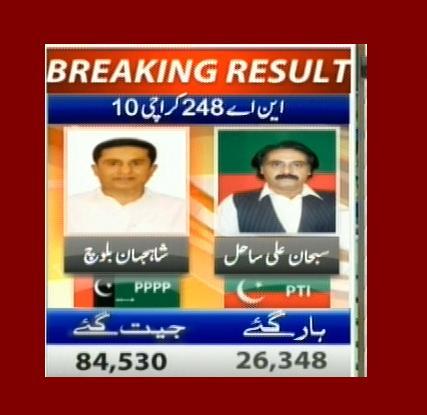 این اے 248 کراچی 10