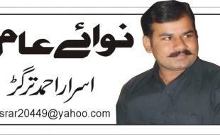 فیصل آباد سے لیگ ن کی کامیابی اور توقعات