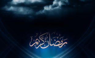 مسائل رمضان