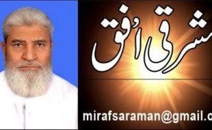 اسلامی پاکستان، تین واقعات اور قائد اعظم