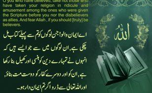 Surat Al-Mā'idah (The Table Spread) – سورة المائدة