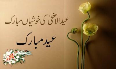 Eid al-Adha,