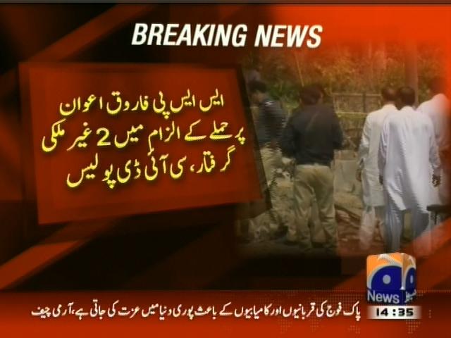 Karachi Arrested– Breaking News – Geo