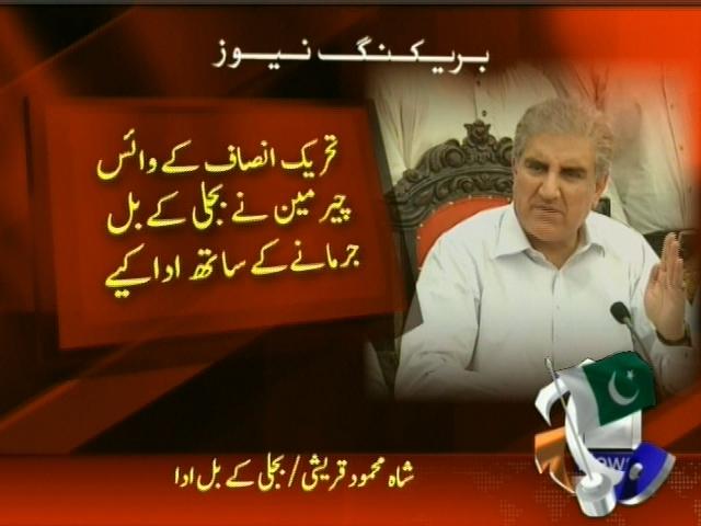 Mehmood Qureshi Paid Bill– Breaking News – Geo