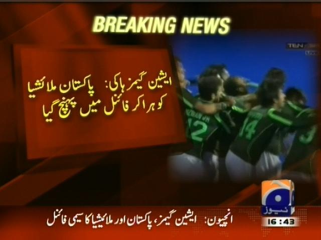 Pakistan Win Match– Breaking News – Geo