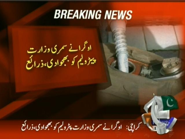 Petroleum– Breaking News – Geo