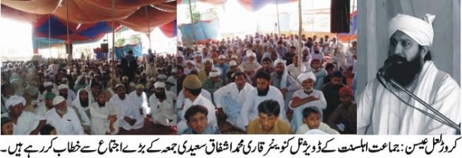 Qari Mohammad Ashfaq,Speech