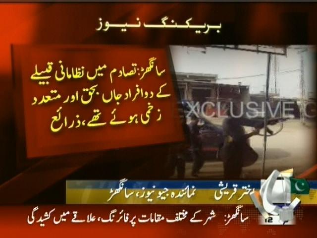 Sanghar– Breaking News – Geo