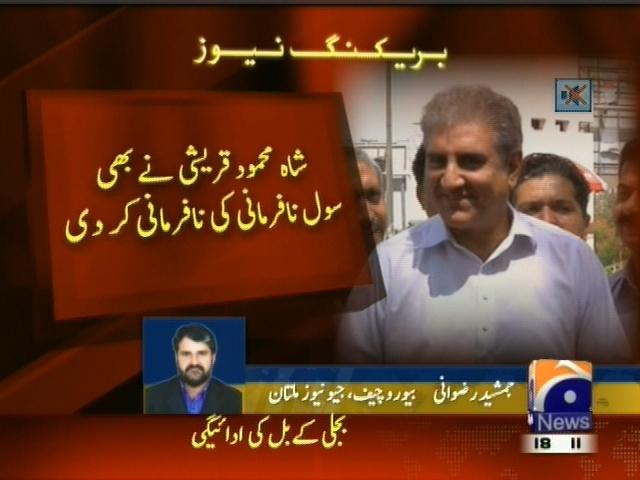 Shah Mehmood Qureshi,Bill Pay– Breaking News – Geo