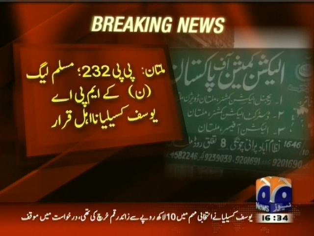 Yousaf Kaselia Disqualified– Breaking News – Geo