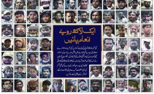 پی ٹی وی پر حملہ کرنے والوں کی شناخت کرائیں۔ ایک لاکھ روپے انعام پائیں