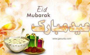 عیدمبارک کے خوبصورت وال پیپرز (پہلا حصہ)