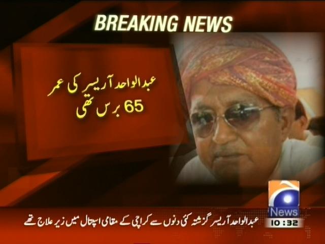 Abdul Arysr Death– Breaking News – Geo