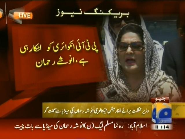 Anosha Rehman– Breaking News – Geo