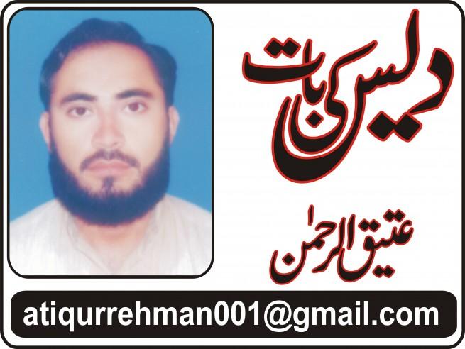 Ateeq ur Rehman