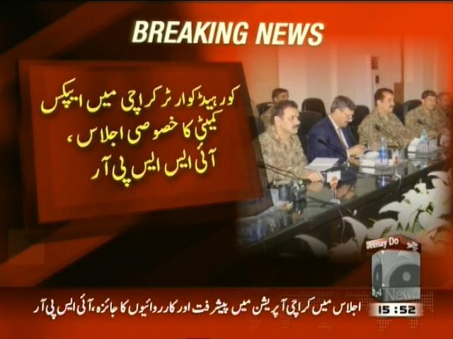Aypaks Committee Meetings– Breaking News – Geo