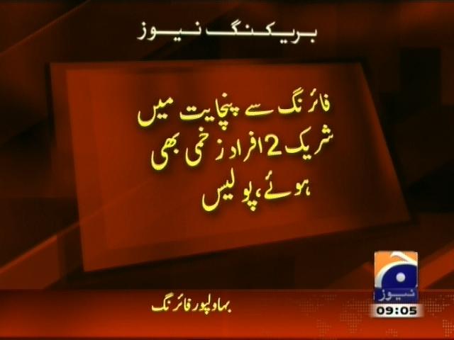 Bahawalpur Firing– Breaking News – Geo