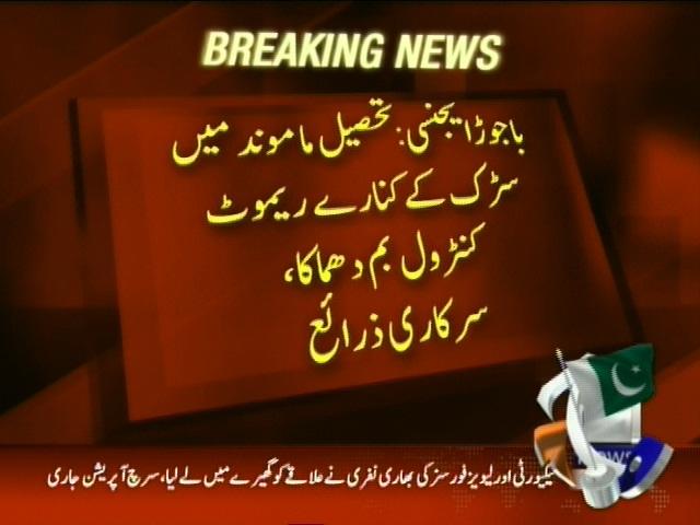 Bomb Blast– Breaking News – Geo