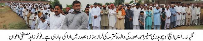 Ch Sagheer Ahmed Mother Funeral Prayers