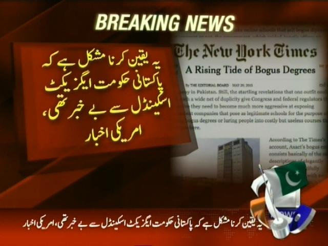 Exact Scandal– Breaking News – Geo