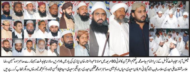 Faisalabad Seminar