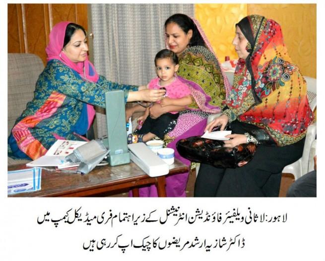 Free Medical Camp Lasani Welfare Foundation International