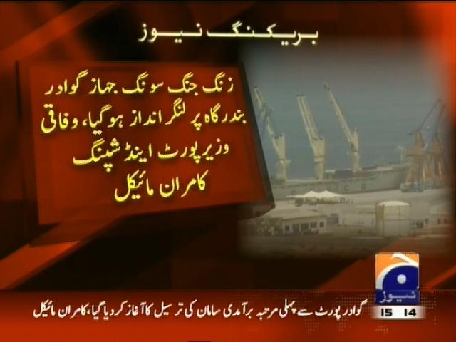 Gwadar Port– Breaking News – Geo