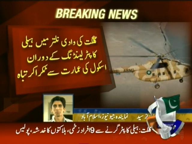 Helicopter Landing Destroy– Breaking News – Geo