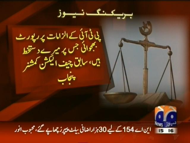 Judicial Commission Meeting– Breaking News – Geo