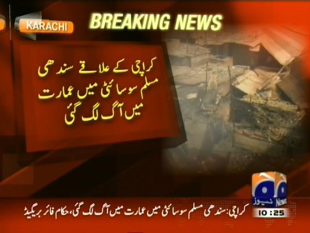 Karachi Building Fire– Breaking News – Geo
