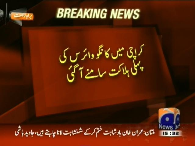 Karachi Congo Virus– Breaking News – Geo