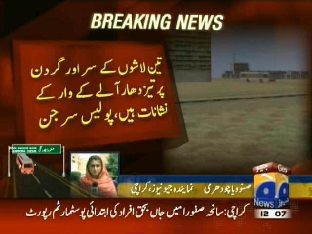Karachi Incident Report– Breaking News – Geo