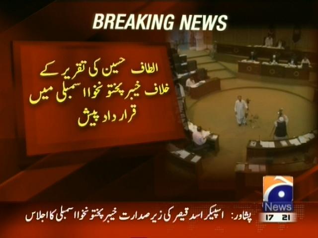 Khyber Pakhtunkhwa Assembly– Breaking News – Geo