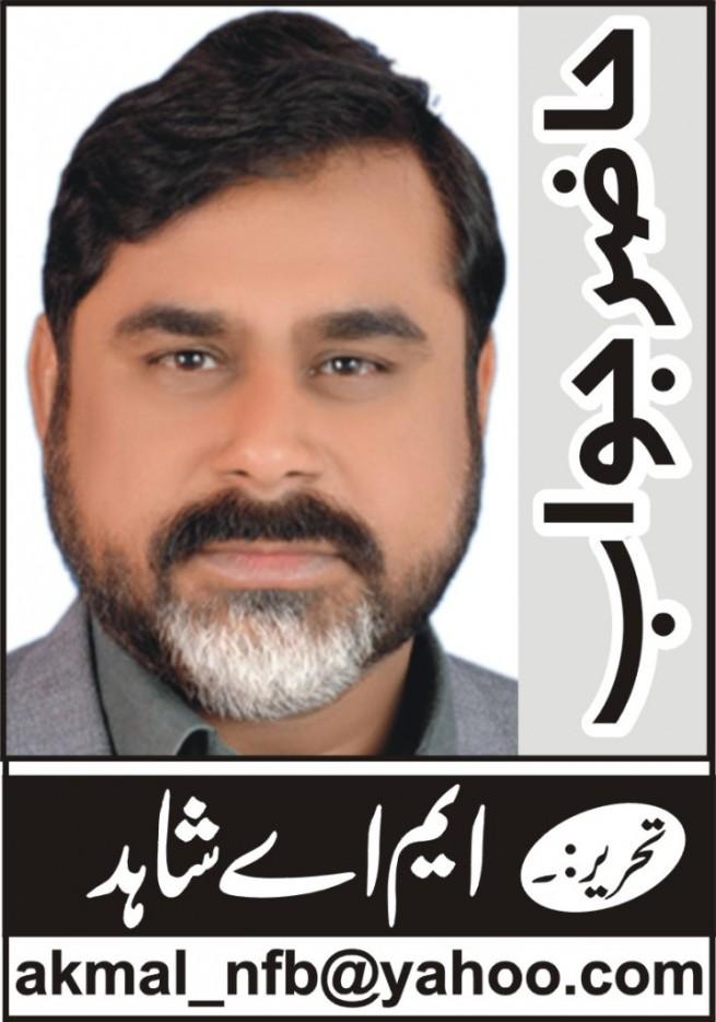 M.A-Shahid
